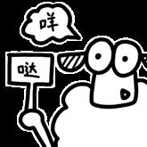 :sheep_012: